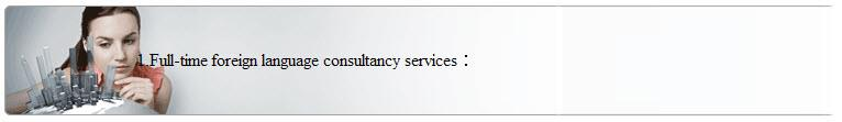 Full-time foreign language consultancy services