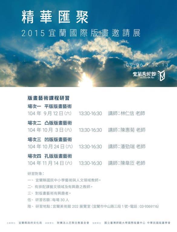 精華匯聚 2015宜蘭國際板畫邀請展