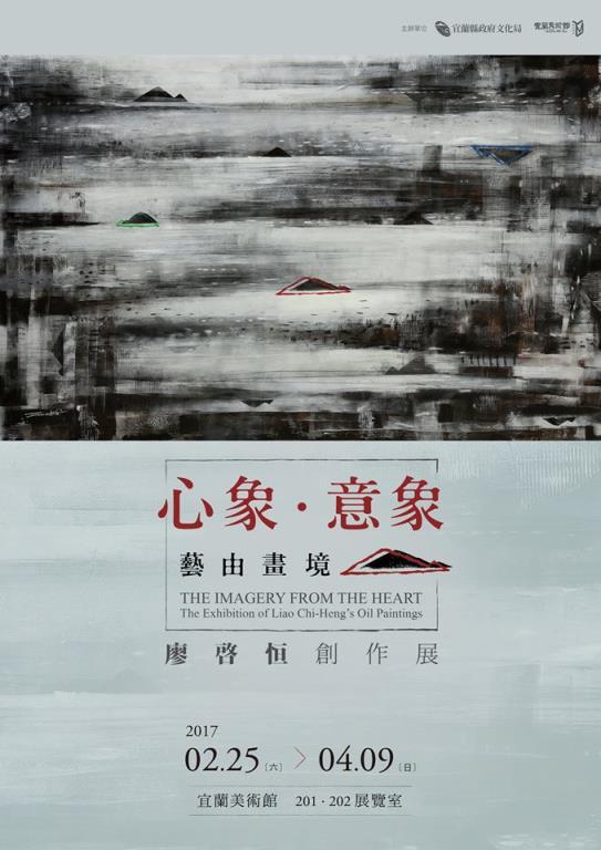 心象‧意象‧藝由畫境─廖啓恒創作展