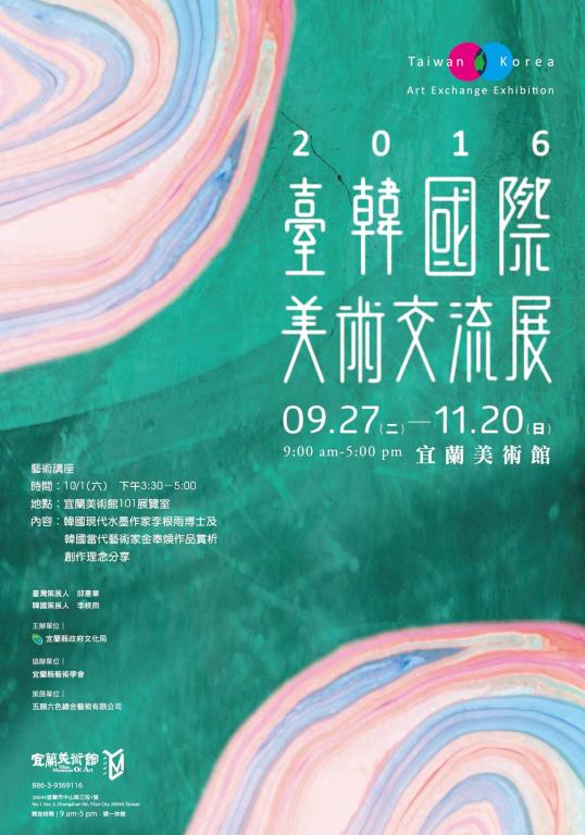 2016臺韓國際美術交流展