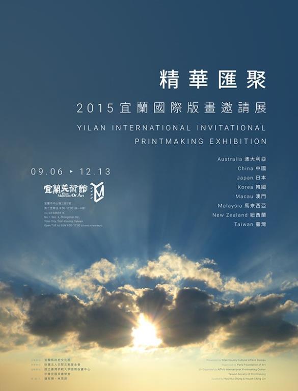 精華匯聚-2015宜蘭國際版畫邀請展海報