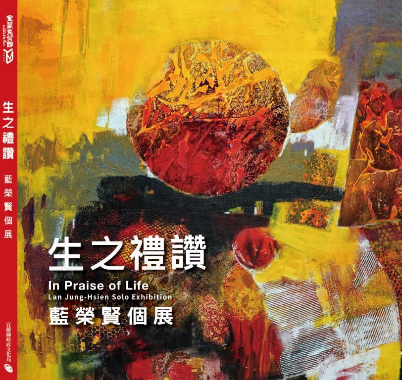 2020年9月生之禮讚藍榮賢個展