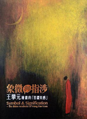 出版品封面_象徵與指涉-王攀元繪畫的「苦澀美感」