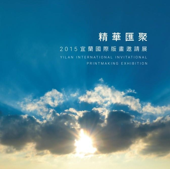 精華匯聚-2015宜蘭國際版畫邀請展