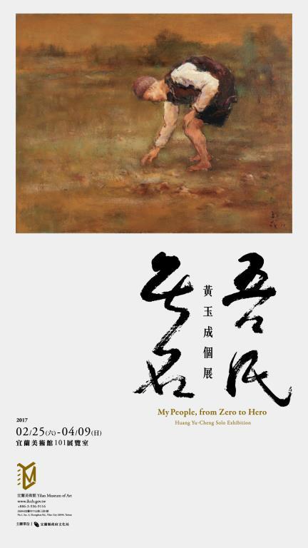 無名‧吾民─黃玉成個展
