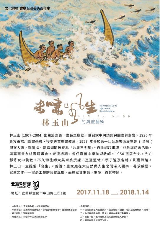 未嘯已風生─林玉山的繪畫藝術