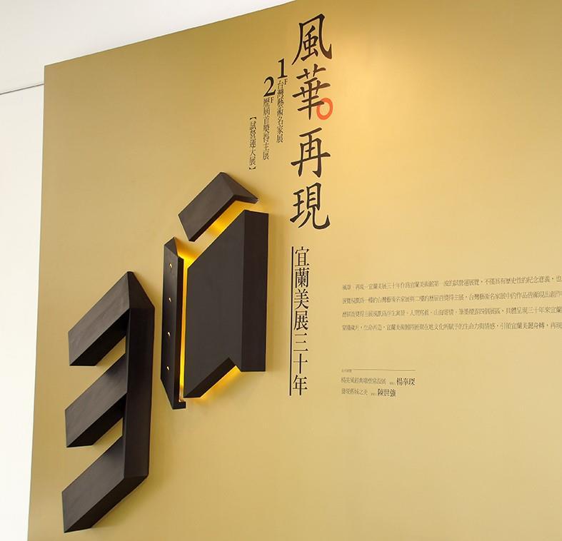 風華·再現—宜蘭美展三十年