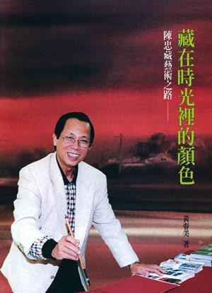 出版品封面_陳忠藏的藝術之路-藏在時光裡的顏色