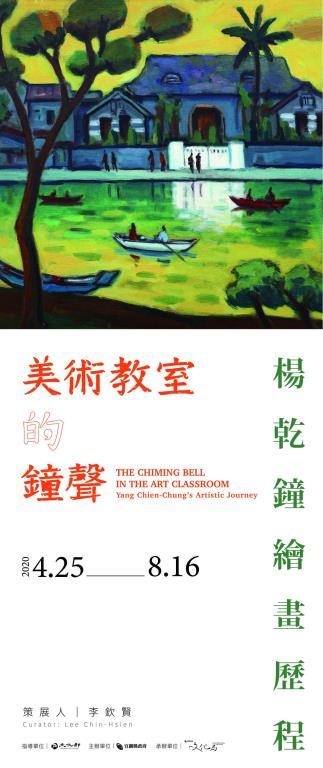 美術教室的鐘聲─楊乾鐘繪畫歷程(海報)