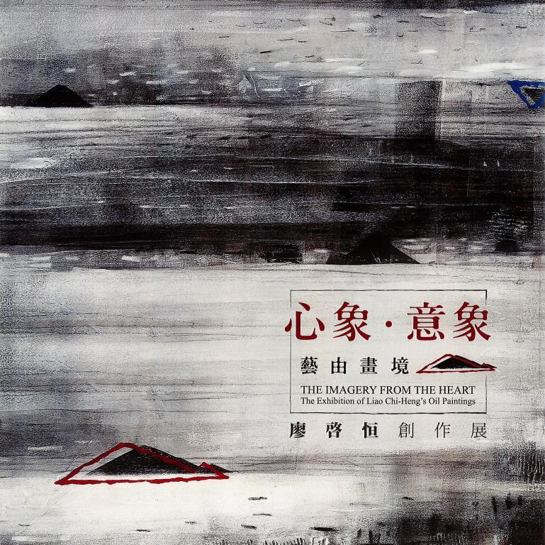 2017年2月_廖啟恆創作展封面