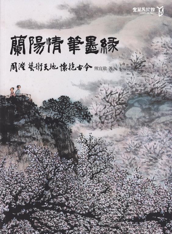 蘭陽情筆墨緣-周澄