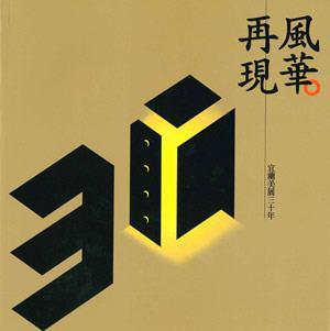 出版品封面_風華再現宜蘭美展三十年