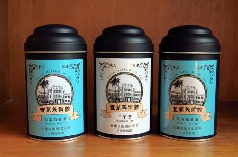 宜蘭美術館限定茶