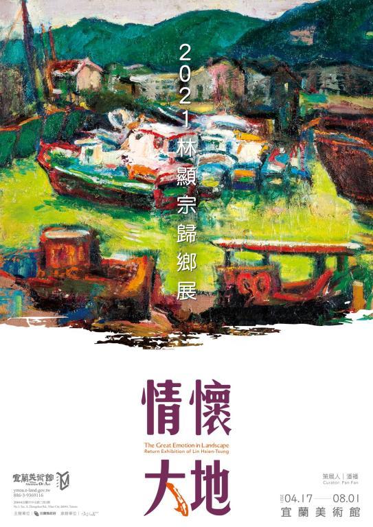 情懷大地-2021林顯宗歸鄉展