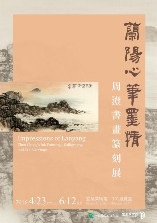 蘭陽心筆墨情-周澄書畫篆刻展