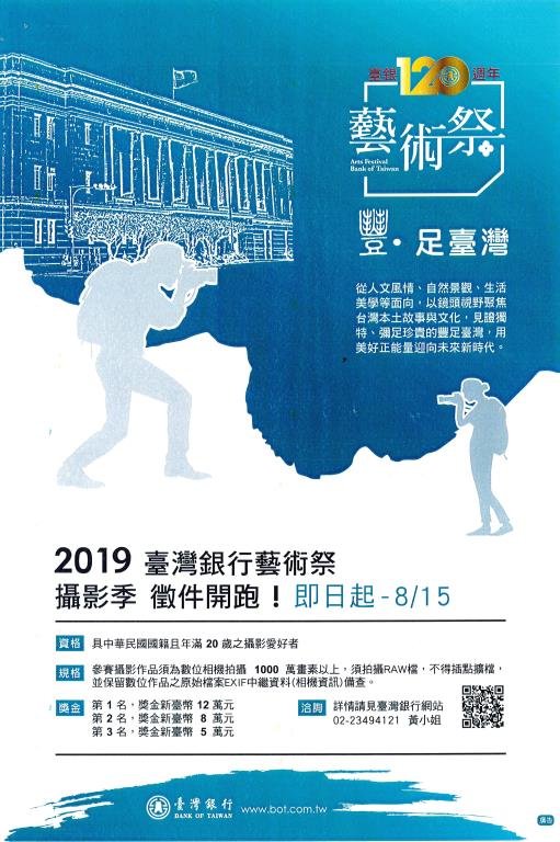 2019臺銀藝術祭攝影比賽徵件