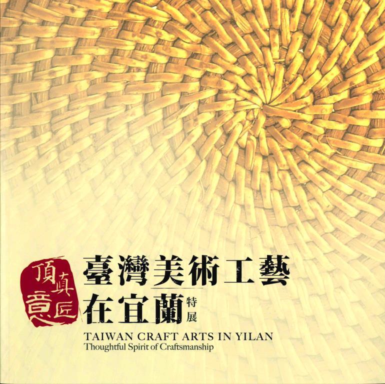 頂真意匠-臺灣美術工藝在宜蘭特展