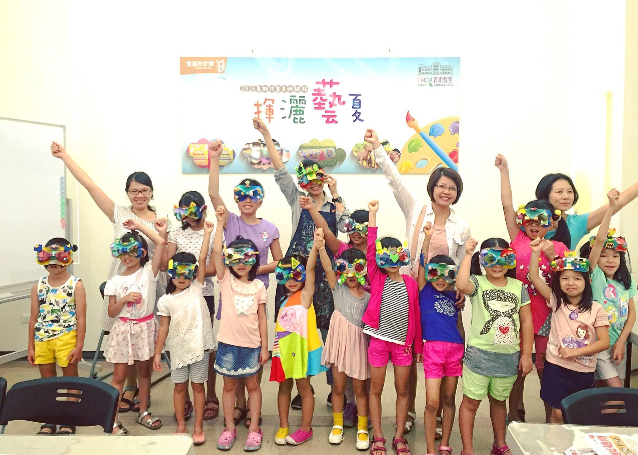 揮灑藝夏─2016兒童美術課程