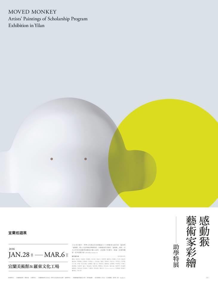 「感動猴」藝術家彩繪助學特展─宜蘭巡迴展
