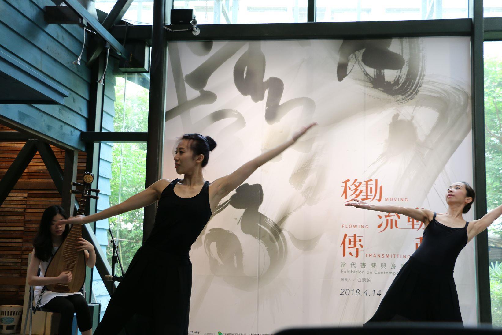 【移動流動傳動─當代書藝與身體動能展】開幕