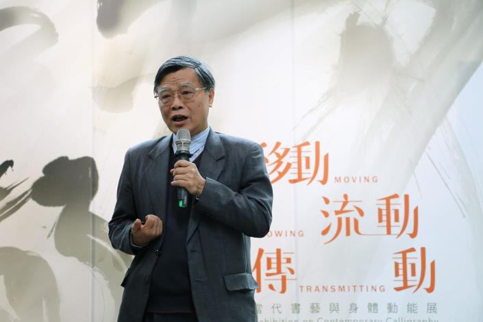 藝術家代表林進忠教授致詞(001)