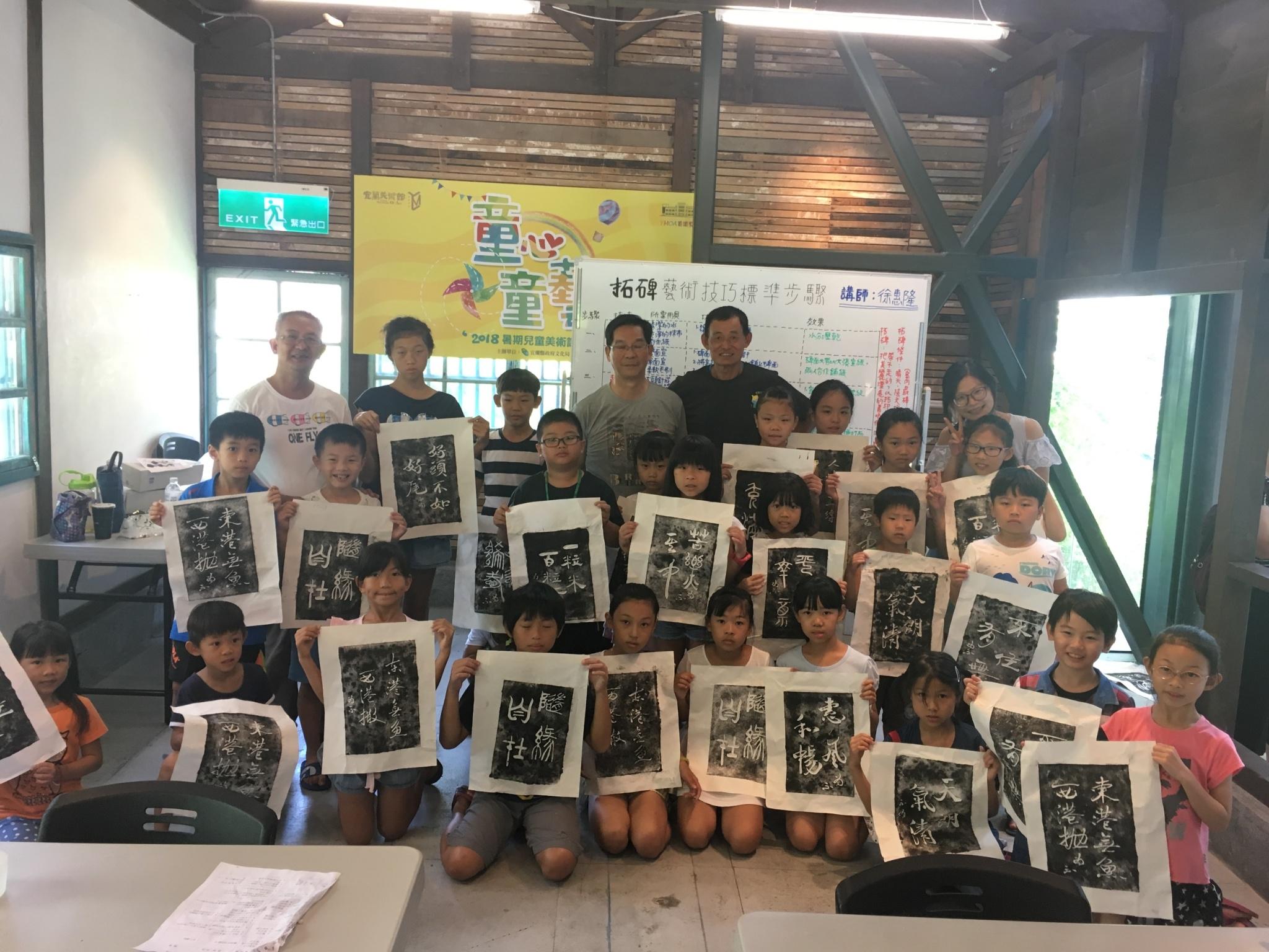 2018暑期兒童課程 拓墨尋根