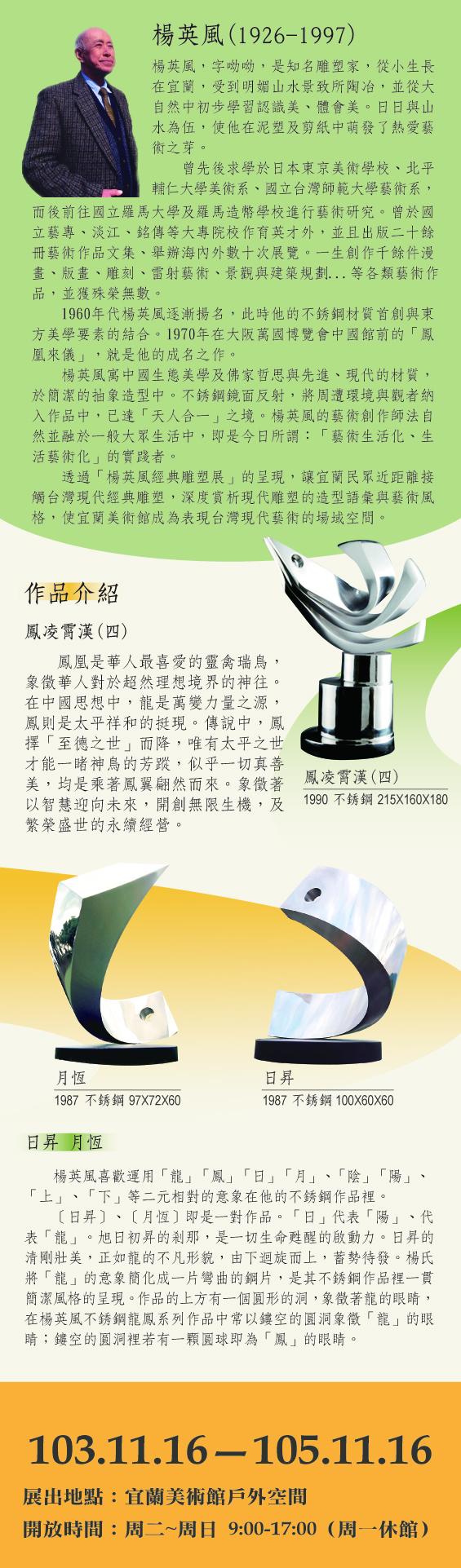 楊英風雕塑展摺頁-2