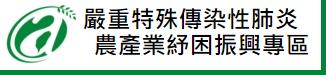 行政院農業委員會 嚴重特殊傳染性肺炎農產業紓困振興專區