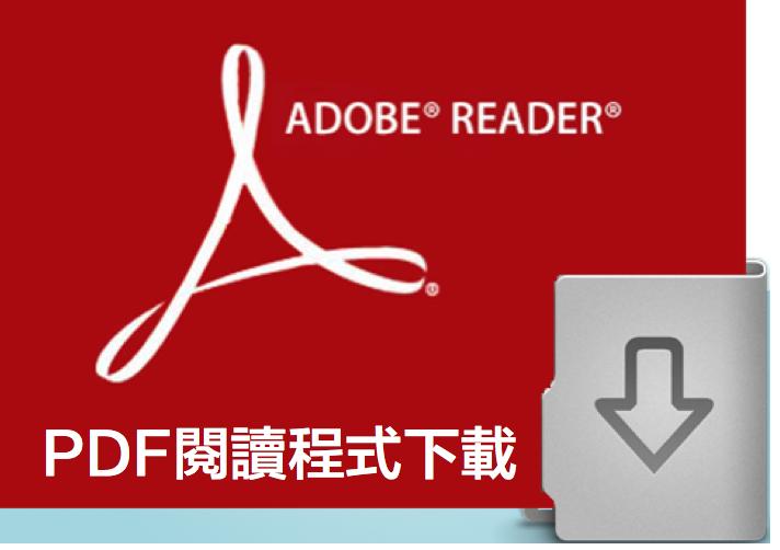 Adobe Acrobat Reader下載區