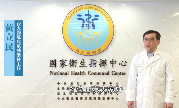 黃立民醫師-正確洗手步驟