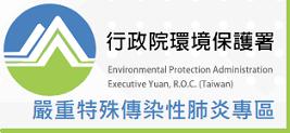 行政院環境保護署 嚴重特殊傳染性肺炎專區