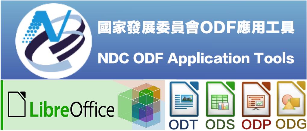 國發會ODF文件應用工具