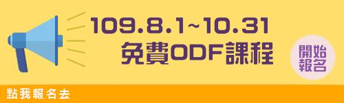 109年度免費ODF課程報名