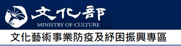 文化部 文化藝術事業防疫及紓困振興專區