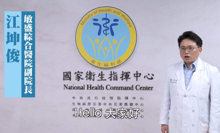 江坤俊醫師-勤洗手 保健康