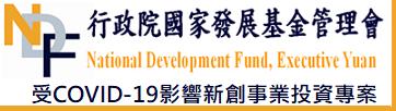 行政院國家發展基金管理會 新創事業投資專案