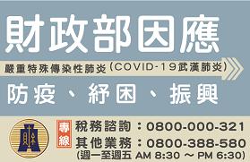 財政部 因應嚴重特殊傳染性肺炎專區