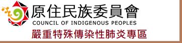 原住民族委員會 嚴重特殊傳染性肺炎專區