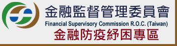 金融監督管理委員會 金融防疫紓困專區