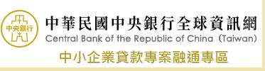 中央銀行 因應疫情辦理中小企業貸款專案融通專區