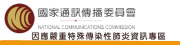 國家通訊傳播委員會 因應嚴重特殊傳染性肺炎資訊專區