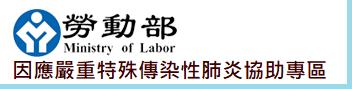 勞動部 因應嚴重特殊傳染性肺炎協助專區
