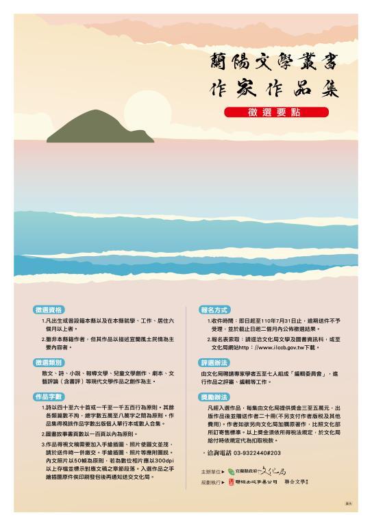 蘭陽文學叢書作家作品集徵選要點海報