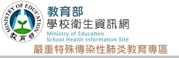 教育部 嚴重特殊傳染性肺炎教育專區