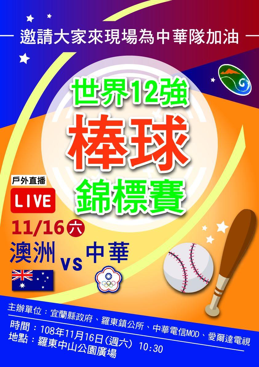 世界12強棒球複賽挺進奧運 中澳大戰 2. 宜蘭、羅東舉辦兩地大型電視牆轉播為中華隊加油