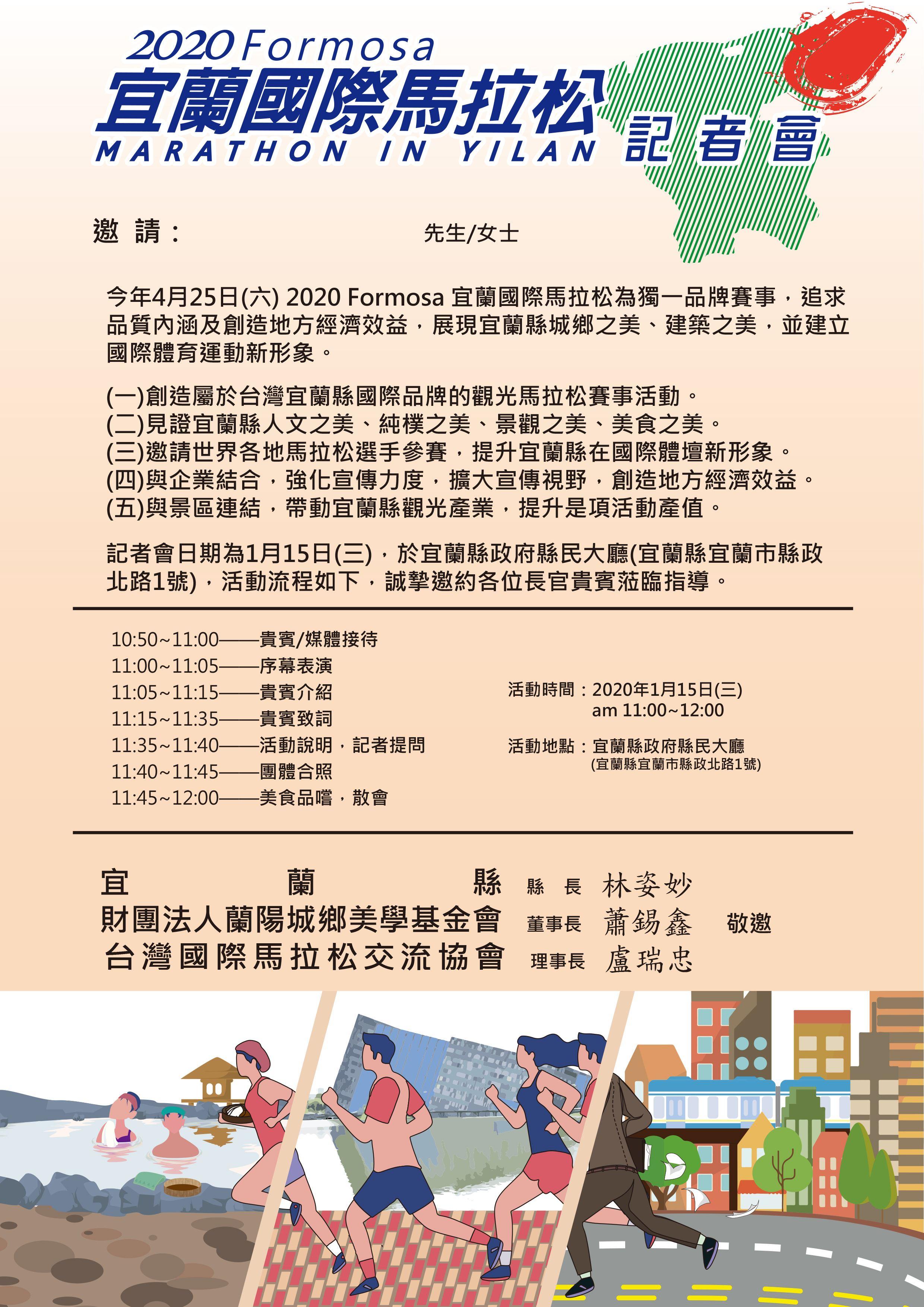 邀請函-1090115-2020 Formosa宜蘭國際馬拉松 蘭陽城鄉之美熱情開跑 迎接東海岸的第一道曙光