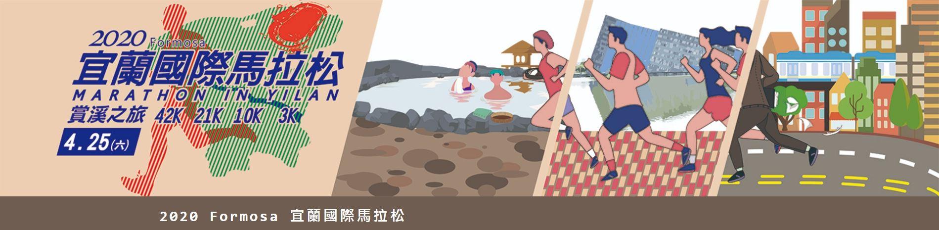 2020 Formosa宜蘭國際馬拉松海報