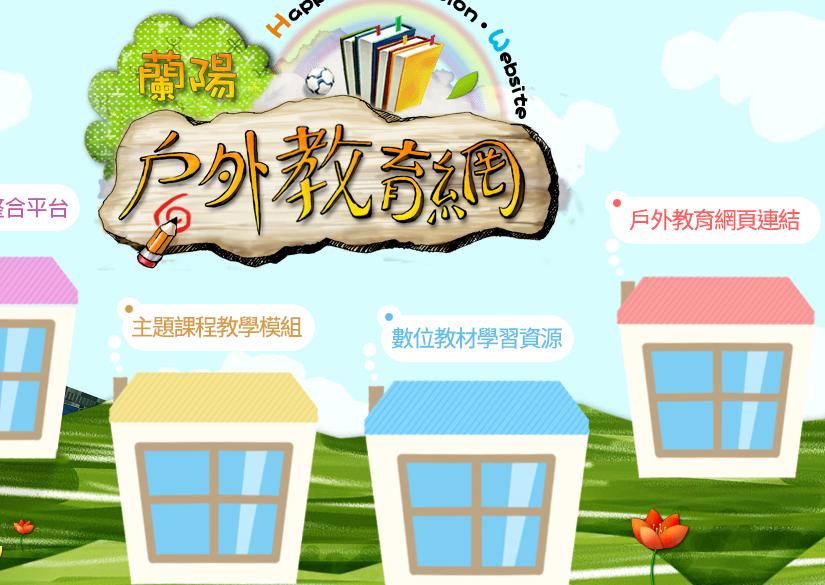 蘭陽戶外教育網