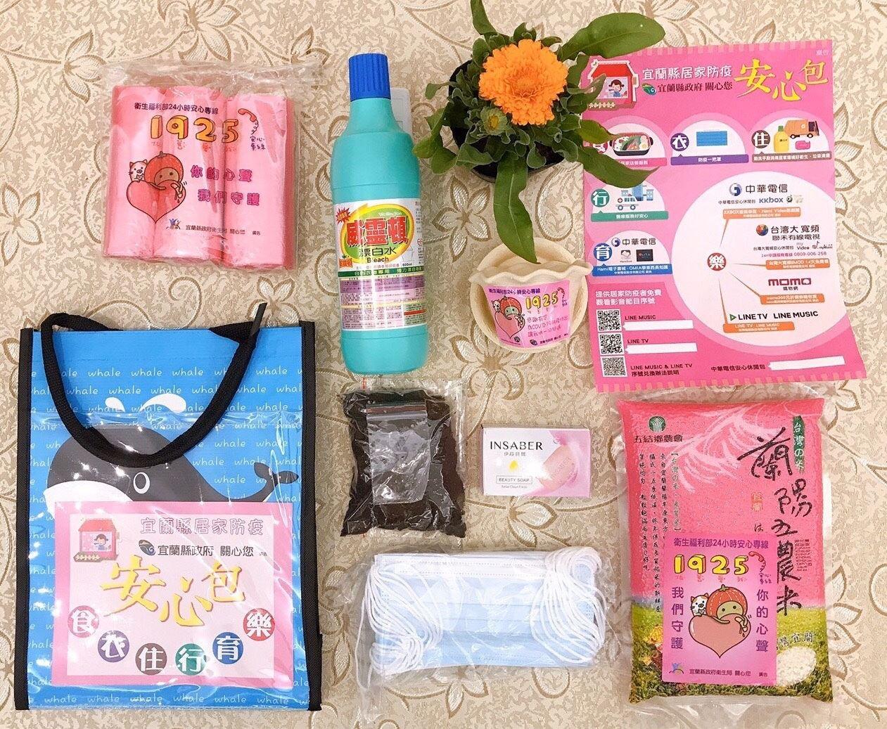 防疫安心包提供口罩、白米、漂白水、肥皂、及療癒盆栽等