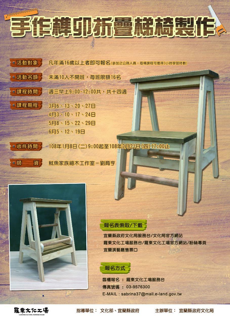 手作榫卯折疊梯椅製作_01